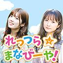 『新学期|第19回 長江里加と和多田美咲のれっつら☆まなびーや!』のサムネイルの背景