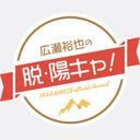 『広瀬裕也の脱・陽キャ!=第20回=』のサムネイルの背景