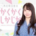【ゲストに大関英里さん登場!】角元明日香のかくかくしかじか#18