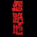 <無料>怨路地 怪談×ドラマ上映会直前!前説!配信☆彡【シークエンスはやとも/青柳マコト/皿屋敷あみ】