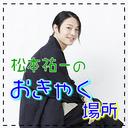 『松本祐一のおきゃく場所』(5/6)