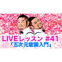 LIVEレッスン #41「五次元意識入門」