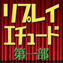 『「天津向プロデュース~リプレイエチュード~第一部」』のサムネイルの背景