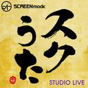 『SCREEN mode スタジオLIVE「スクうた」第32回』のサムネイルの背景