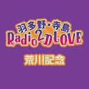 【GOTOイベント対象】羽多野・寺島 Radio2DLove~荒川記念~
