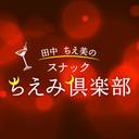 田中ちえ美の「スナックちえみ倶楽部」第十七夜 ♡ちーママの誕生日パーティーSP