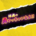 『ゲスト竹内良太 第15 林勇の勇やっちゃいなよ!!【前半チラ見せ】』のサムネイルの背景