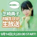 『『芝崎典子誕生日SP生放送』presented by芝崎典子のたまにはいいよね』のサムネイルの背景