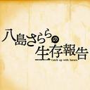 『八島さららの生存報告 #14 〜最終回!〜』のサムネイルの背景