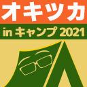 オキツカ in キャンプ2021