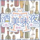 【ゲスト:黒木ほの香】前川涼子・藍原ことみの「お酒の美味しい夜がきた」14杯目