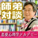 『第46回生放送「師弟スペシャル対談」ゲスト:岡田えりこ』のサムネイルの背景
