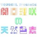 【ゲスト:高田憂希】関口理咲の天然色素 #13