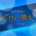 『【ゲスト:白井悠介さん】「竹内栄治のゼロから職人」第10道』のサムネイルの背景