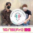 田丸篤志&梅原裕一郎 ラジオRABB!T×PARTY #010【収録ライブ配信】