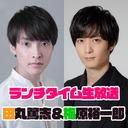 【ランチタイム生配信!】田丸篤志&梅原裕一郎 ラジオRABB!T×PARTY #06