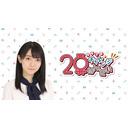 『【ゲスト:志崎樺音】第10回 西尾夕香のチャレンジ20年生』のサムネイルの背景