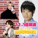 【ゲスト:室元気】廣瀬大介・葉山翔太「ハチ学ラジオ」第10回