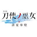 『とじよみゼミナール 朗読劇『刀使ノ巫女 清夏奉燈』を100倍楽しく見る方法!!』のサムネイルの背景