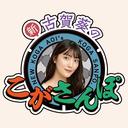 【ゲスト:鈴木崚汰】第九回 新・古賀葵のこがさんぽ。