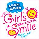 『#195「木村良平・岡本信彦の電撃Girl'sSmile」』のサムネイルの背景