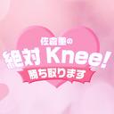 【ゲスト:中澤ミナ】佐倉薫の 絶対Knee! 勝ち取ります #9