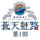 『【GOTOイベント対象】千葉翔也・野上翔の翔福翔来!!ファンミーティング2021 蒼天虹路 第1部』のサムネイルの背景