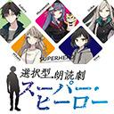 【前半無料】選択型朗読劇『スーパー・ヒーロー』#04