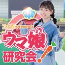 【ウマ娘/ゲスト三澤紗千香】ファミ通presents ウマ娘研究会!第14R【ファミ通】