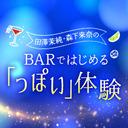 バイト6日目 田澤茉純・森下来奈のBARではじめる「っぽい」体験