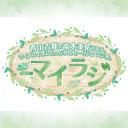 『青山吉能と高木美佑が送る、マイナスイオンたっぷりのヒーリングラジオ。略して、「−マイラジ」』#51【収録放送】