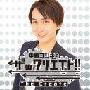 『中島ヨシキのザックリエイト』第117回|出演:中島ヨシキ・汐谷文康【収録放送】