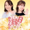 声優 縁かうんと #12 【ゲスト: MC:鈴木みのり・花井美春】
