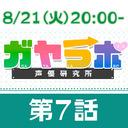 『【生放送】ガヤラボ-声優研究所-第7話【最終回:佐藤拓也さん】』のサムネイルの背景