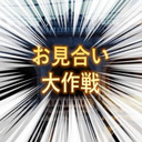 『【お見合い井上雄貴さん】『お見合い前夜』【2021年9月室】』のサムネイルの背景
