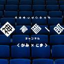 『神尾晋一郎チャンネル かみ×こま #03』のサムネイルの背景