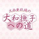 <第05歩>大西亜玖璃の大和撫子への道