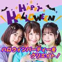 #2 ハロウィンパーティーをクリエイト!原・小坂井・長谷川がハロウィンコスでパーティー!