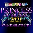 Princess of the year2021 二次予選