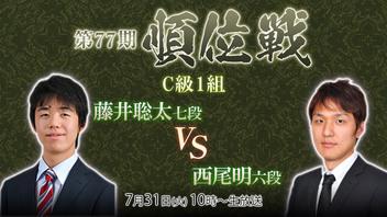 【将棋】第77期順位戦 C級1組 藤井聡太七段 vs 西尾明六段