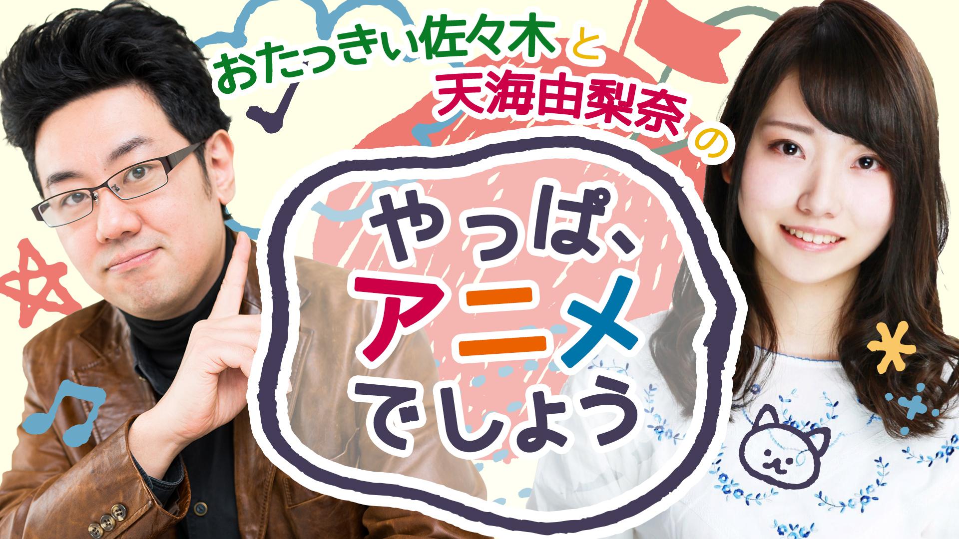 おたっきぃ佐々木と天海由梨奈の やっぱ、アニメでしょう#9 - 2018/07 ...