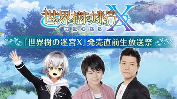 『【『世界樹の迷宮X』発売直前生放送祭】~SQバンド&Vtuber参戦!~』のサムネイルの背景