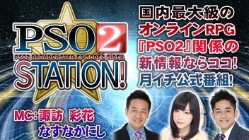 『PSO2 STATION!』 ('18.7.24)  ゲスト:秋元 羊介