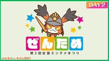 岐阜県が仕掛けるゲームの祭典!「第2回全国エンタメまつり」DAY2 生中継