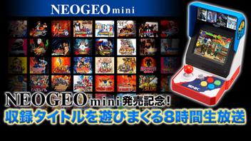 【ゲスト:市来光弘】『NEOGEO mini』発売記念!収録タイトルを遊びまくる8時間生放送