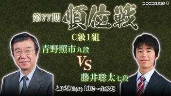 【将棋】第77期順位戦 C級1組 青野照市九段 vs 藤井聡太七段