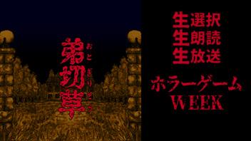 『『弟切草』生選択 生朗読 生放送【ホラーゲームWEEK】』のサムネイルの背景