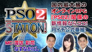 『PSO2 STATION!』 ('18.8.28)  ゲスト:皆口 裕子