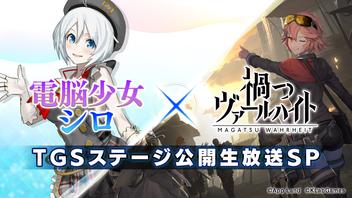 電脳少女シロ×禍つヴァールハイト TGSステージ公開生放送SP(9/22)【TGS2018】