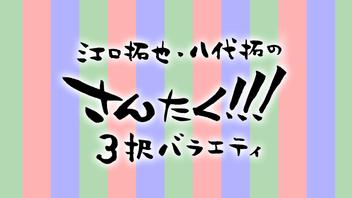 『江口拓也・八代拓のさんたく!!! #16 ~【夢100】コラボ 第二夜~』のサムネイルの背景